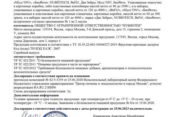 13370_ДС-ТР-ЕАЭС-N-RU-Д-RU.НА87-1