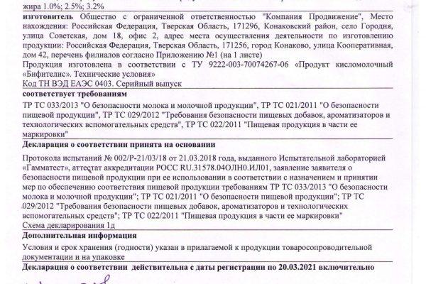 Декларация Бифителис до 20.03.2021