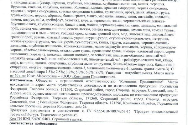 Декларация-Греческий-йогурт-новая-1-1