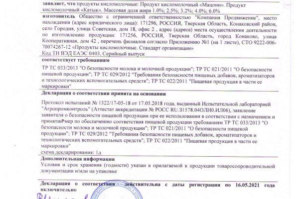 Декларация - Мацони и Катык - 16.05.2021