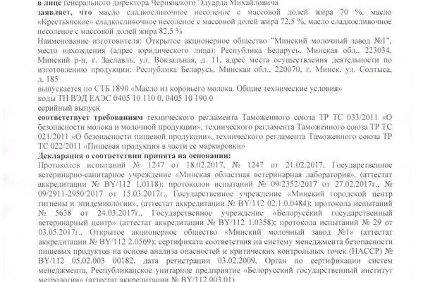 декларация масло 70 ,72,5,82,5%