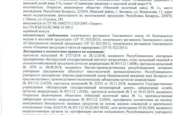 декларация на шайбы до 07.02.2024