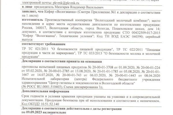 Кефир-1ЕАС-до-09-1