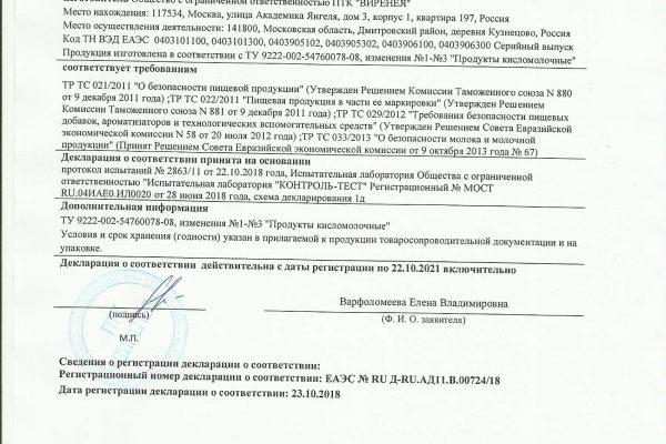 Кефир_Ряженка 23.10.18-22.10.21