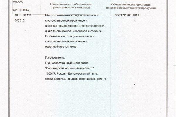 Масло Крестьянское ГОСТ Р-1