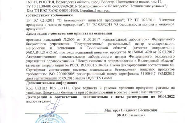 Масло Вологодское ЕАС