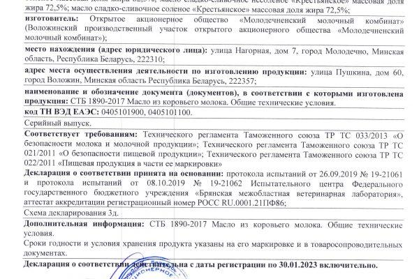 МАСЛО-Воложин-72-и-82--2020г