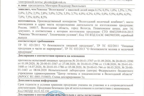 Ряженка-1ЕАС-09.09