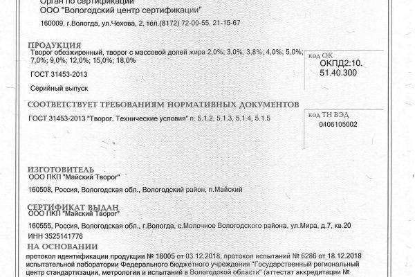 Сертификат-и-декларация-до-18-1