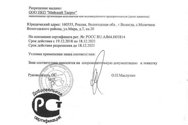 Сертификат-и-декларация-до-18-2