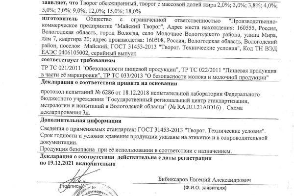 Сертификат-и-декларация-до-18-3